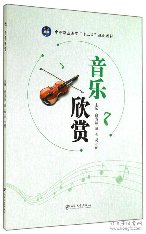 """音乐欣赏/中等职业教育""""十二五""""规划教材"""