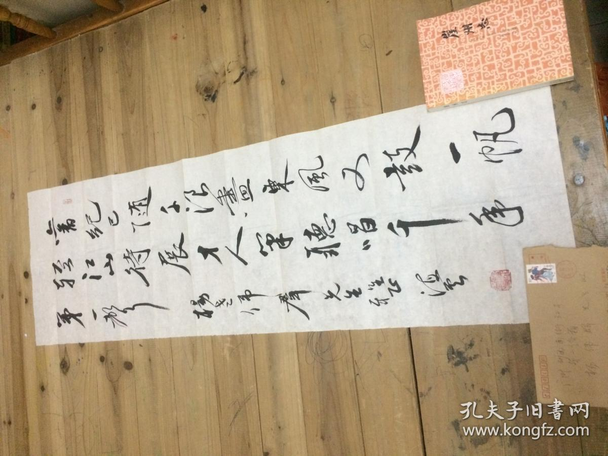 北京市书法家协会会员 易海云 书法作品一张 寄给广州诗社的杨伟群老先生 保真