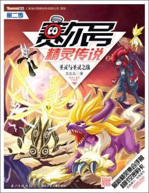 赛尔号精灵传说2:暗夜与黎明的战火(美绘版)