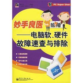 妙手良医 黄平山等 电子工业出版社 2007年01月01日 9787121049415