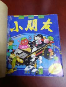 小朋友【1996年第1-12期】合订本、(20开)