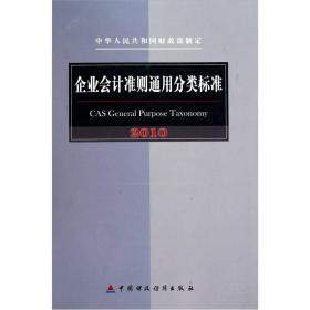 企业会计准则通用分类标准[  2010]