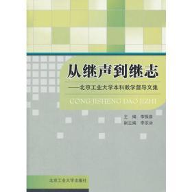 从继声到继志——北京工业大学本科教学督导文集