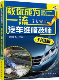 教你成为一流汽车维修技师