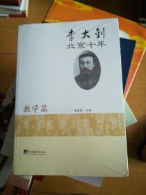 李大钊北京十年 【16开全新未开封】