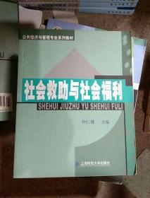 社会救助与社会福利(第2版)