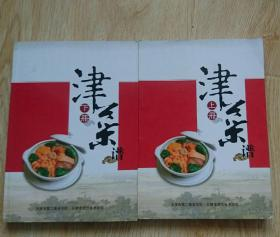 津菜谱(上下)