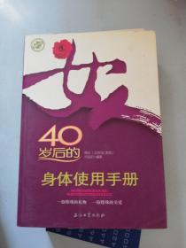健康书架 女人40岁后的身体使用手册