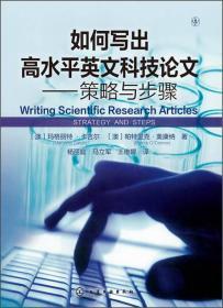 如何写出高水平英文科技论文:策略与步骤