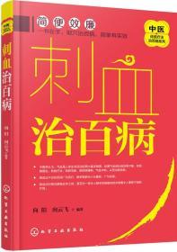 刺血治百病向阳化学工业出版社9787122271556