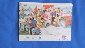 红小兵 1976.2(山西版)
