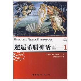 邂逅希腊神话:英文读本[  1]