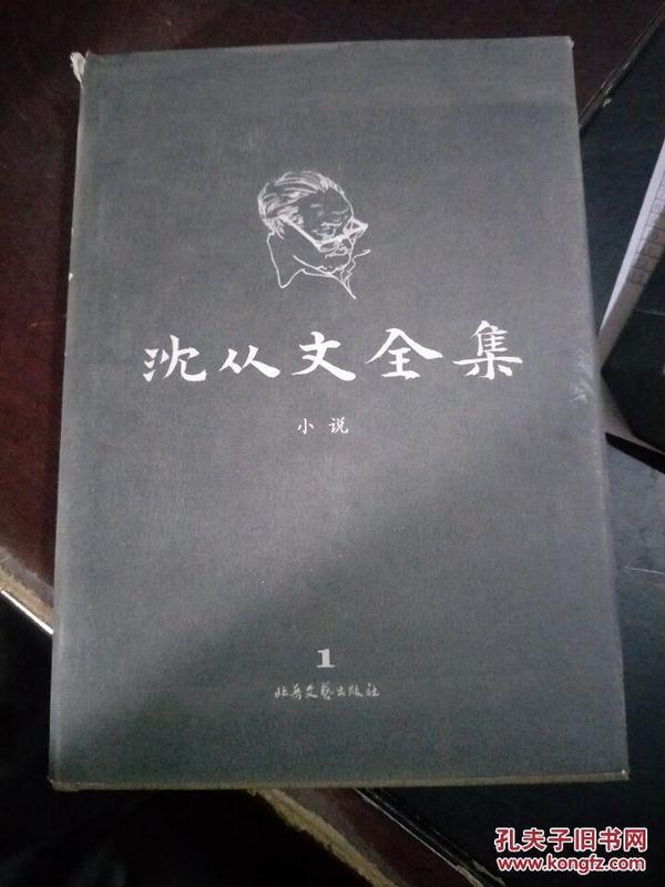 沈从文全集(修订本)