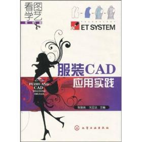 看图学艺·服装篇:服装CAD应用实践