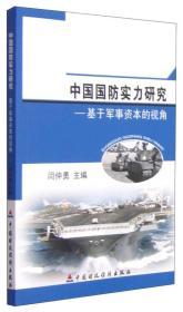 中国国防实力研究:基于军事资本的视角