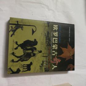 欧罗巴蒙古奇人:苏龙古德·L·胡日查巴特尔的故事/今日的成吉思汗子孙们系列