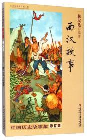 西汉故事(修订版)/中国历史故事集
