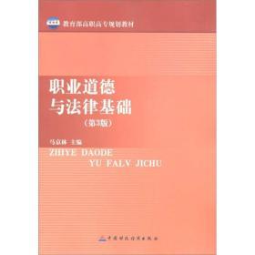 教育部高职高专规划教材:职业道德与法律基础(第3版)
