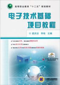 """電子技術基礎項目教程/高等職業教育""""十二五""""規劃教材"""