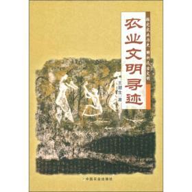 农业文明寻迹 专著 王潮生著 nong ye wen ming xun ji