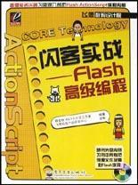 闪客实战--Flash 高级编程(含盘)
