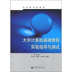 高等学校教材:大学计算机基础教程实验指导与测试