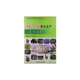 平菇 金针菇安全生产技术指南<农产品安全生产技术丛书>