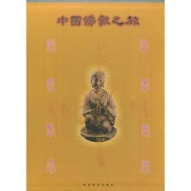 中国佛教之旅(全十册)