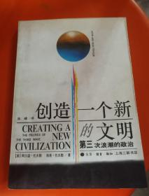 创造一个新的文明:第三次浪潮的政治