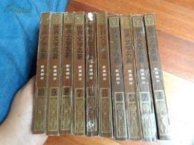 《世界文学名著 连环画》欧美部分 1——10册 [不是图书官的书] 全10册