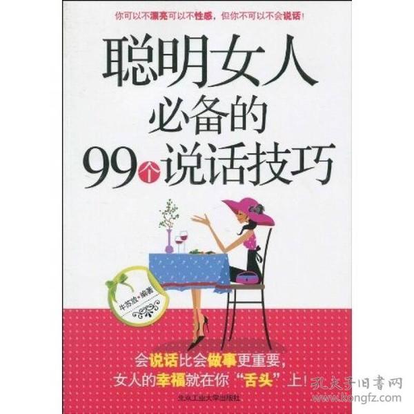 聪明女人必备的99个说话技巧