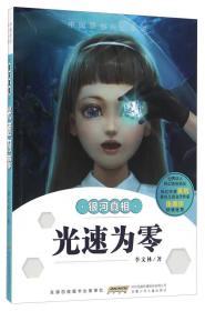 社版中国原创科幻小说——银河真相:光速为零