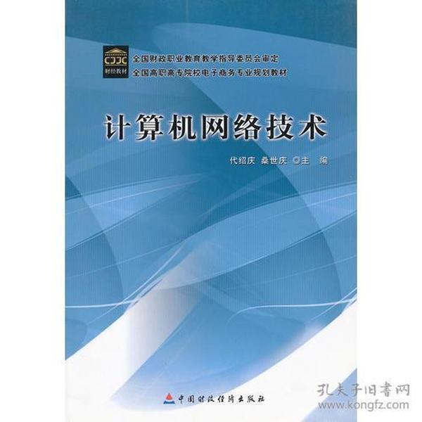 计算机网络技术(全国高职高专院校电子商务专业规划教材)
