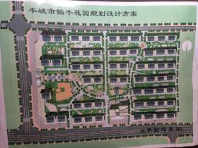 丰城市怡丰花园规划设计方案总平面布置图(厚纸过塑/93*63CM)
