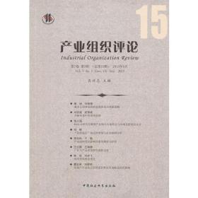 产业组织评论(第15辑)