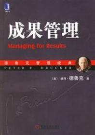 成果管理 美 德鲁克 Drucker P.F. 朱雁斌 译 机械工业出版社 9787111194675
