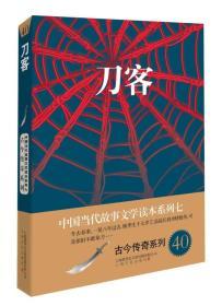 刀客/中国当代故事文学读本系列七·古今传奇系列40