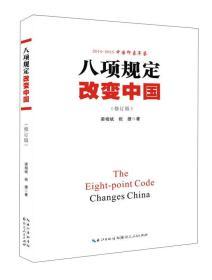 八项规定改变中国