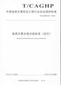 地质灾害分类分级标准(试行)  中国地质大学出版社 中国地质灾害防治工程行业协会团体标准 T/CAGHP 001-2018
