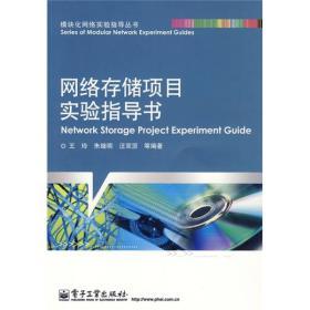 模块化网络实验指导丛书:网络存储项目实验指导书