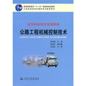 公路工程机械控制技术