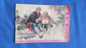 红小兵 1978.1(山西)