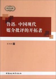 中青文库鲁迅:中国现代媒介批评的开拓者