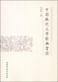 中国现代文学经典赏读