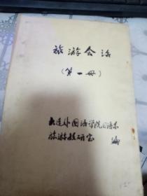 旅游会话(第一册)