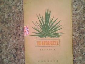 剑麻 番麻的栽培及加工  32开23页59年印750册