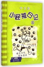 小屁孩日记8 (中文版)