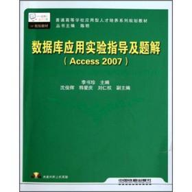 数据库应用实验指导及题解(Access 2007)