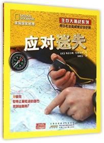应对迷失(青少年必备权威安全手册)/美国国家地理生存大挑战系列