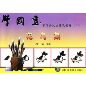 中国画技法普及教材(二)-学国画 花鸟集:中国画技法普及教材
